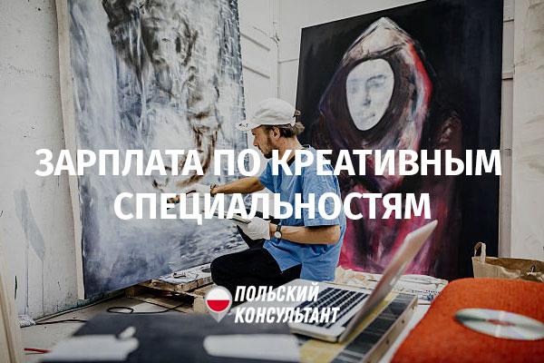 Сколько можно заработать творчеством в Польше