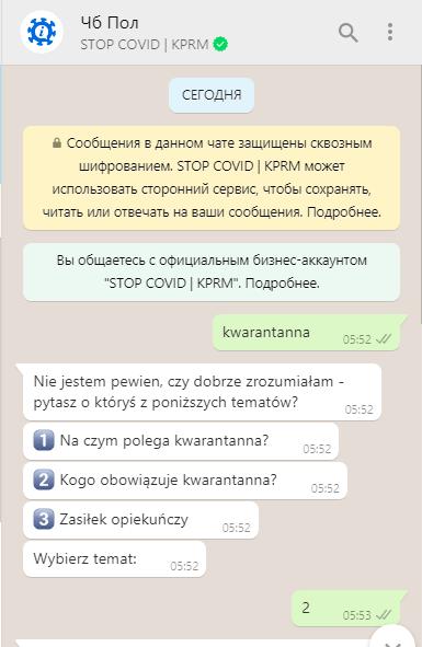 Нужен ли вам карантин в Польше? Правительственный чат-бот в WhatsApp даст ответ 1