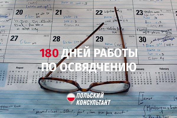 Как считать 180 дней работы по освядчению