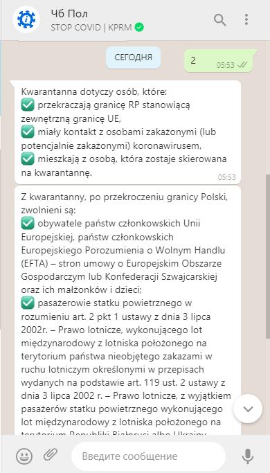 Нужен ли вам карантин в Польше? Правительственный чат-бот в WhatsApp даст ответ 2