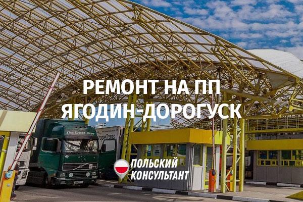 ремонт на пункте пропуска Ягодин-Дорогуск