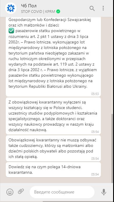 Нужен ли вам карантин в Польше? Правительственный чат-бот в WhatsApp даст ответ 3