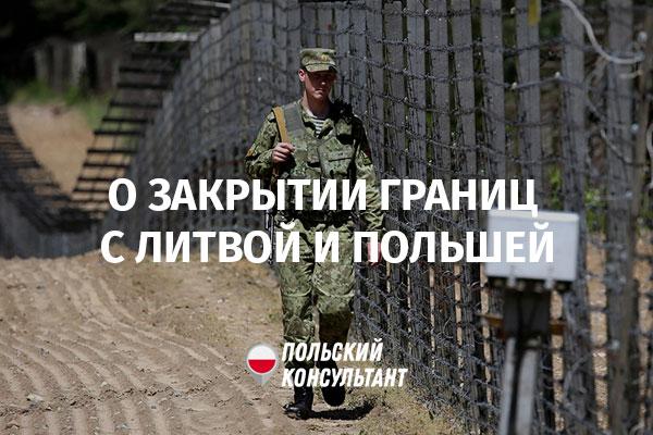 Ситуация на границе Беларуси с Польшей