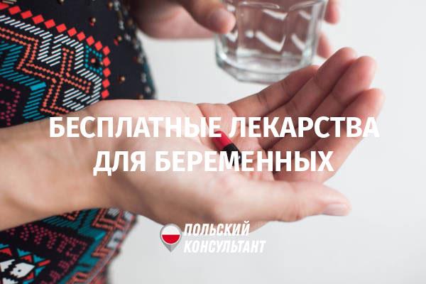 Бесплатные лекарства для беременных женщин в Польше