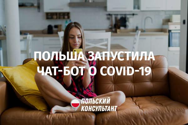 Польша запустила чат-бот: каждый может спросить о COVID-19