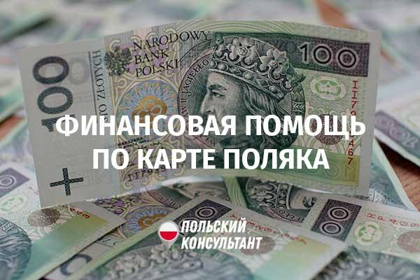 выплаты по карте поляка