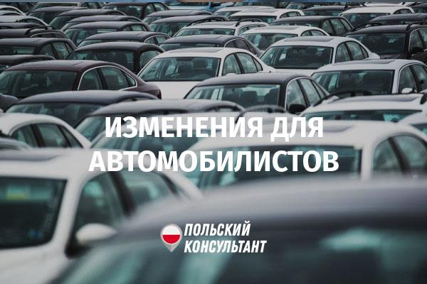 Девять изменений в дорожном праве Польши