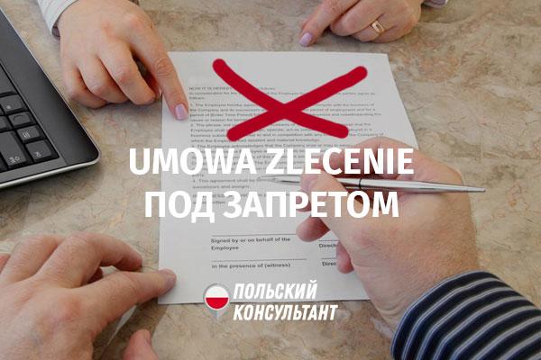 Существуют условия, при которых нельзя заключать умову злецения в Польше и признать гражданско-правовой договор трудовым – умовой о праце. Когда заключение умовы злецения невозможно – расскажет «Польский консультант».