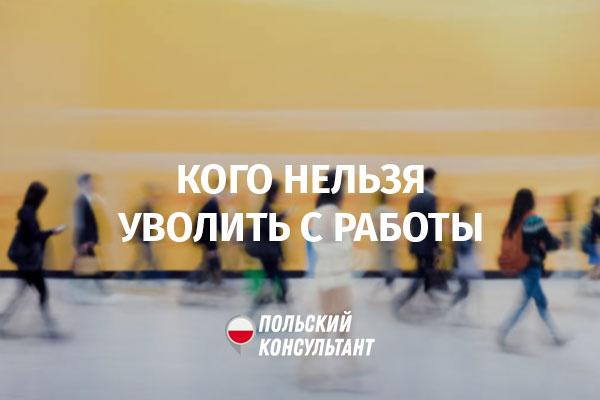 кого нельзя уволить в Польше