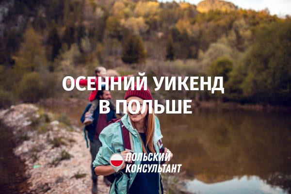 Куда поехать осенью в Польше: 7 идей для осенних выходных