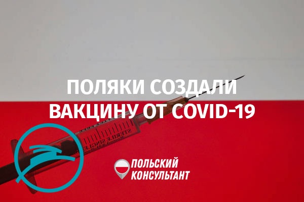 Поляки разработали лекарство от коронавируса