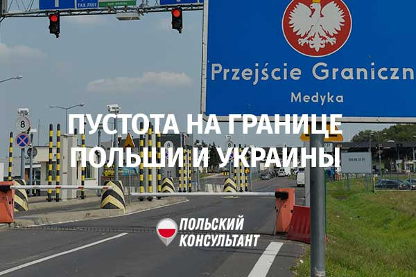 Пустота на границе Польши и Украины