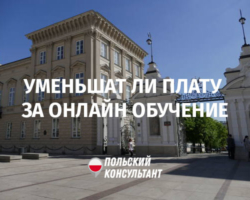 Студенты не хотят платить за дистанционное обучение в Польше