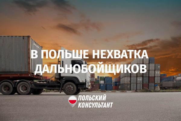 В Польше нехватка дальнобойщиков