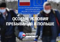 Особые условия пребывания иностранцев в Польше из-за коронавируса
