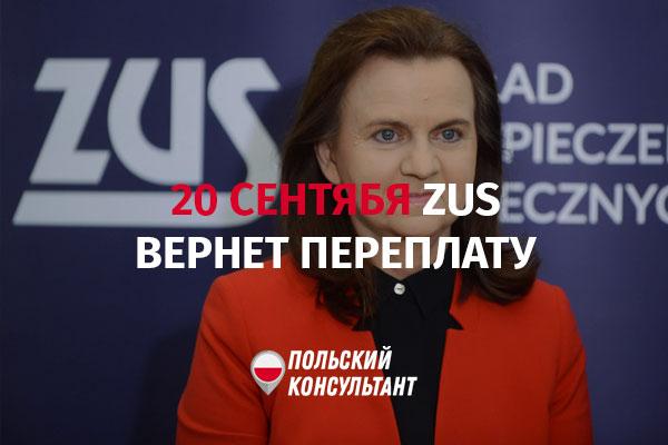 С 20 сентября будет возмещена переплата взносов ZUS