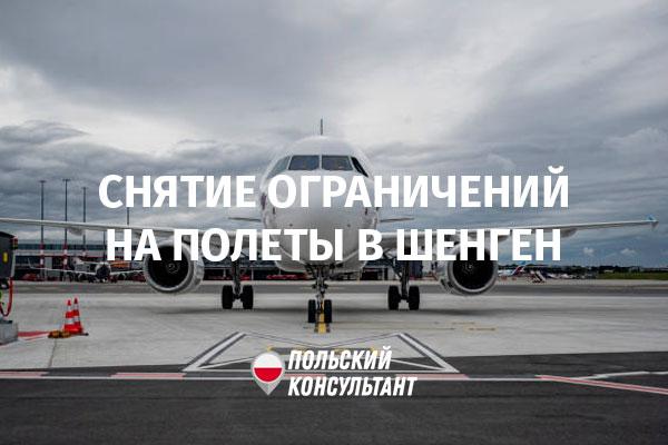 Польша отменяет запреты на полеты в Шенгенскую зону с 30 сентября