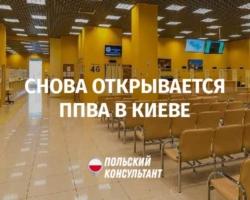 Консульский отдел и ППВА в Киеве возобновляют работу с 28 сентября