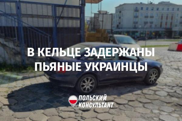 Пьяные украинцы не смогли выехать со стоянки железнодорожного вокзала в Кельце