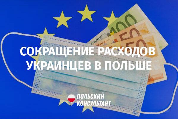 Сокращение расходов украинцев в Польше
