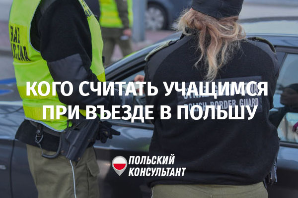 Въезд в Польшу для учащихся без карантина