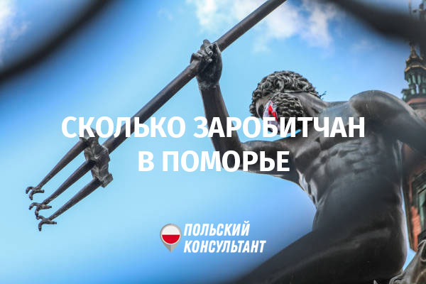 Количество заробитчан в Поморском воеводстве больше, чем до пандемии