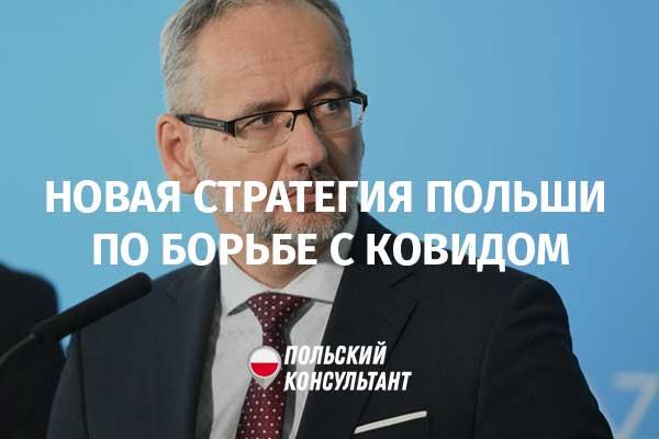 Стратегия Польши по борьбе с коронавирусом на осень 2020