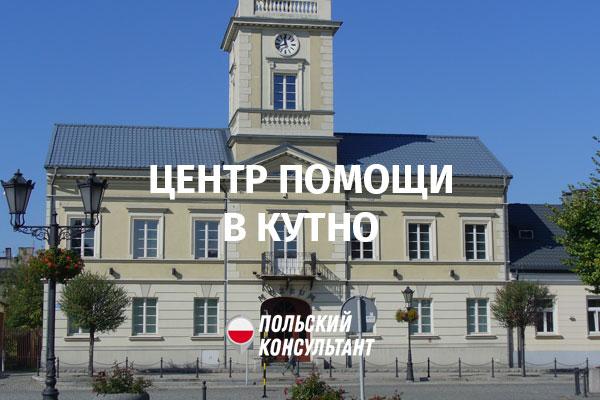 Центр помощи иностранцам в Кутно