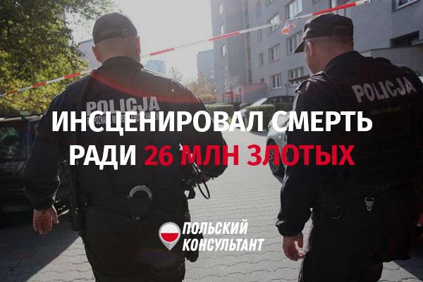 Украинец в Польше инсценировал свою смерть