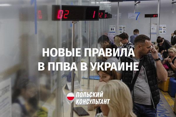 Изменились правила записи в визовые центры Польши в Украине