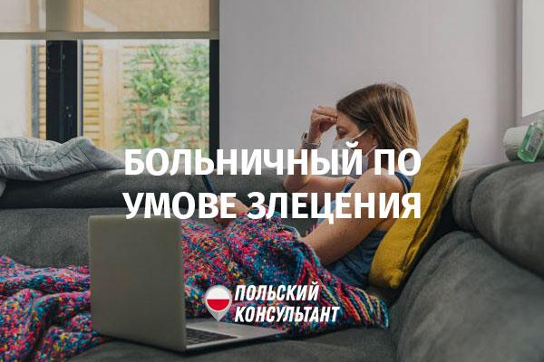 Umowa zlecenia и больничный в Польше