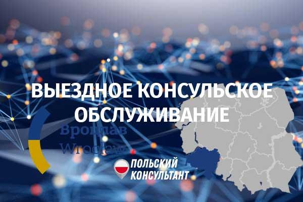 24 сентября во Вроцлаве состоится выездное консульское обслуживание