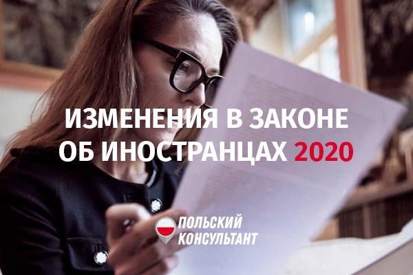 Изменения в польском Законе об иностранцах в 2020 году