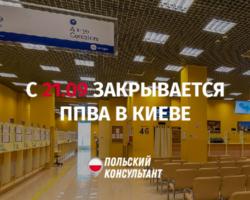 С 21 сентября ППВА в Киеве приостанавливает работу