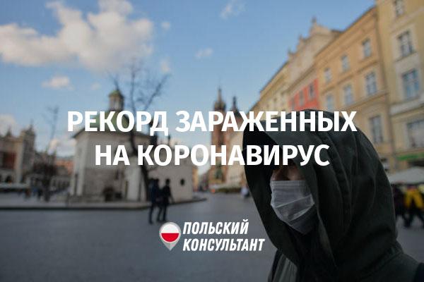 Антирекорд инфицированных в Польше на 3 октября