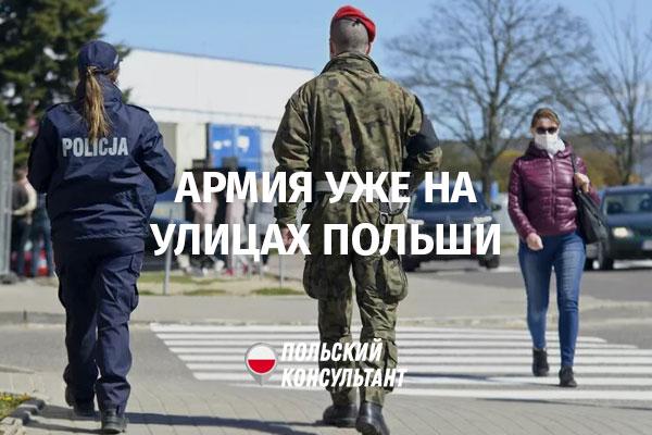 С 28 октября армия будет следить за порядком в Польше