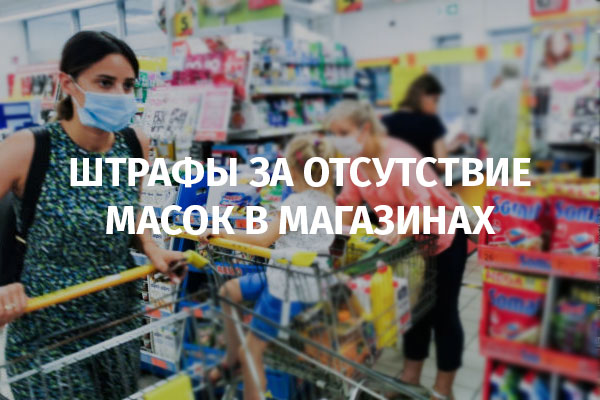 Штрафы в Польше за отсутствие масок в магазине
