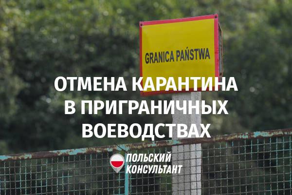 Польские предприниматели требуют отменить карантин для заробитчан в приграничных воеводствах