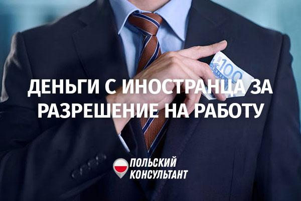 Деньги за приглашение на работу в Польшу