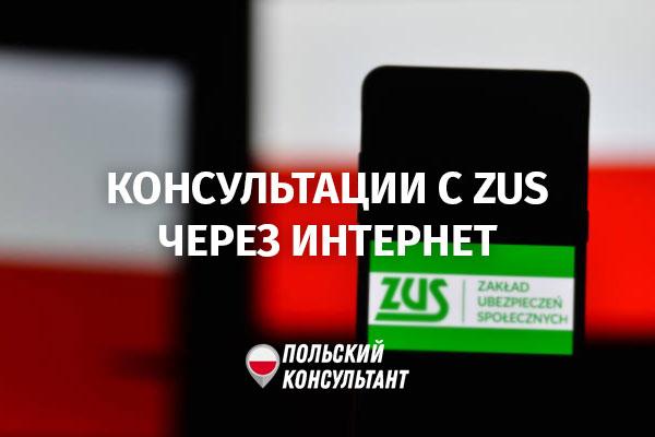 Онлайн-консультации в ZUS