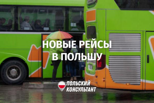 Новые автобусные рейсы из Украины в Польшу и Чехию от FlixBus