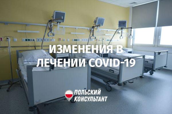 Изменения в лечении больных коронавирусом в Польше