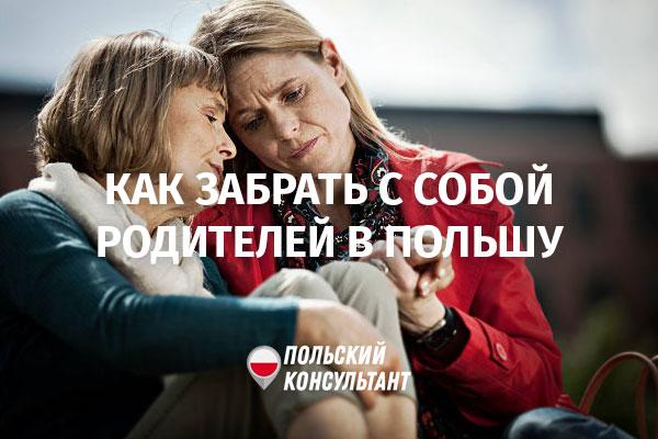 Как забрать родителей в Польшу
