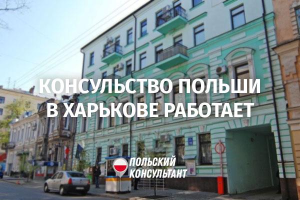 Генеральное консульство Польши в Харькове восстановило работу