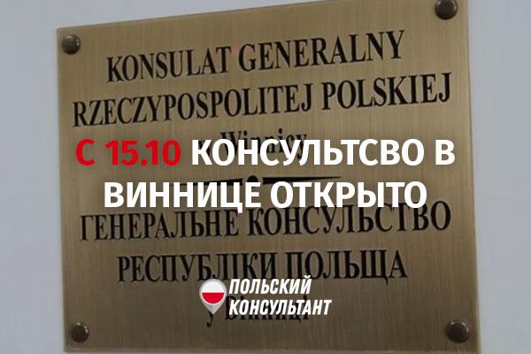 С 15 октября возобновляет прием населения Генеральное консульство Польши в Виннице