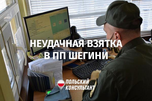 Молдаванин предложил взятку