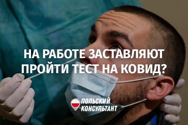 Может ли польский работодатель заставить вас пройти тест на коронавирус