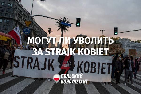Могут ли уволить за участие в Strajk kobiet в Польше