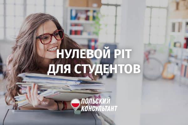 Нулевой PIT в Польше для студентов
