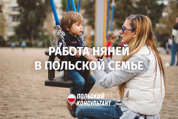 Работа няней в Польше